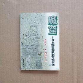 魔窟:日本细菌部队的可怕真相 1