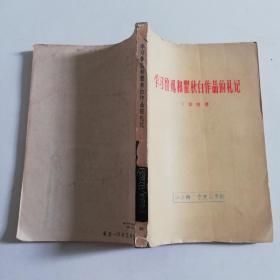 学习鲁迅和瞿秋白作品的札记