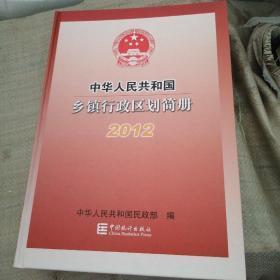 中华人民共和国乡镇行政区划简册.2012