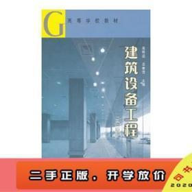 建筑设备工程 中国建筑工业出版社 高明远 岳秀萍 97871