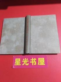 【民国藏书1927】 《国民东洋地理读本》详情看图