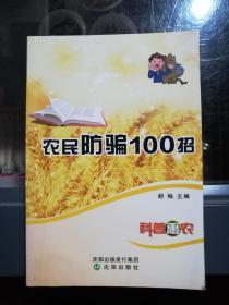 农民防骗100招