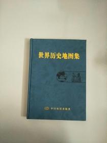 精装本 世界历史地图集 库存书 有磕 参看图片