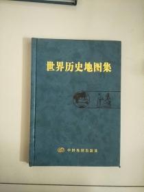 精装本 世界历史地图集 库存书 有磕碰 看图片
