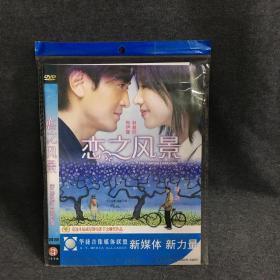 恋之风景  DVD  光盘  碟片  未拆封(个人收藏品) 外国电影 绝版