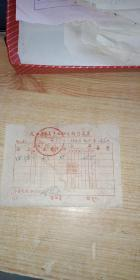 1958龙山县畜牧局门市部卖白肉63斤发票