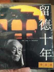季羡林签名本《留德十年》 1992年初版初印,印量2000册
