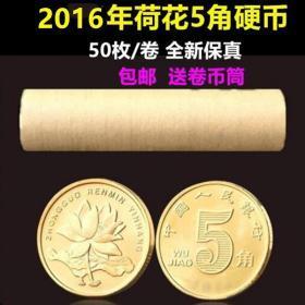 包邮 中国硬币 新三花硬币 钱币收藏 保真 现货 2016年荷花5角整卷(送保护筒)