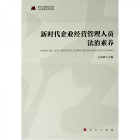 新时代企业经营管理人员法治素养新时代提高全民族法治素养系列读物