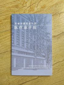 天津市建筑设计院医疗设计院邮票