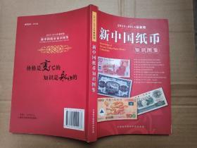 新中国纸币知识图鉴  ( 2013-2014最新版)