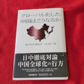 ◇日文原版书 グローバル化した 〓はどうなるか 国分良成