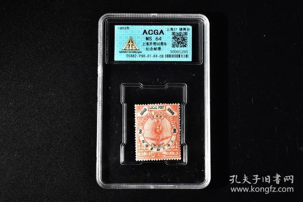 (丙2872)ACGA评级 MS 64 1893年 保真《上海开埠50周年纪念邮票 上海27 银两分》 一枚 认准ACGA鉴定,ACGA评级终身保真 如假全额赔付!