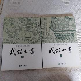 武经七书(上下册)