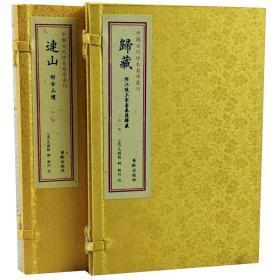 归藏 连山 2册手工宣纸线装哲学易经古籍华龄出版社