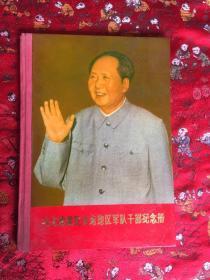 1968年毛主席接见济南地区军队干部纪念册