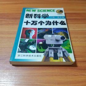 新科学十万个为什么-工程.技术卷