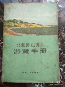 【50年代老版地图】《北戴河山海关游览手册》