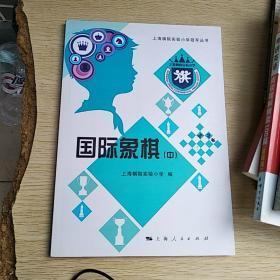 上海棋院实验小学冠军丛书:国际象棋(中)