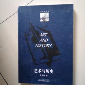 艺术与历史:哈斯克尔的史学成就和西方艺术史的发展