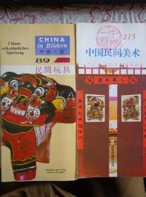 中国一瞥 中国民间美术专题画册 共2期 1986-89年 4、8开折页 中、德文版 民间玩具、中国民间美术,详见描述