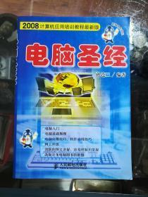 电脑圣经2008计算机应用培训教程最新版