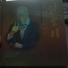 饶宗颐    连通中西文明的汉学泰斗-记录片