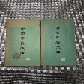中国年历总谱 上下