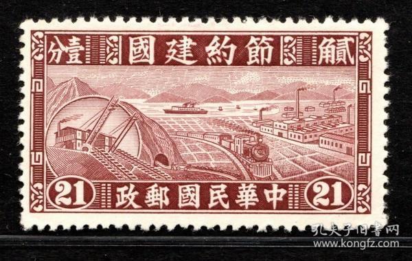 实图保真民国民特1 节约建国邮票21分新票原胶集邮收藏品1