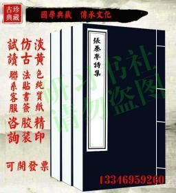 【复印件】张秦亭诗集-(清)张丹撰