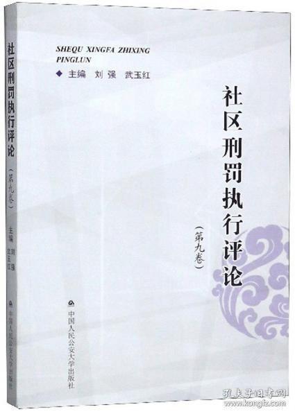 社区刑罚执行评论(第9卷)