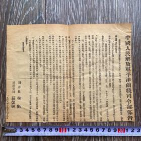 1948年 中国人民解放军平津前线司令部布告22*17厘米