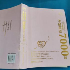恋词考研英语全真题源报刊识记与应用大全7000词