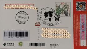 2020年山东沂水庚子年春节纪念邮戳、十二生肖、鼠、平信签条、收到沂水老鼠旺子(临)戳、