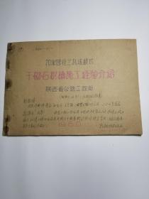 五六十年代西安市长安县南高桥修建资料和照片一组