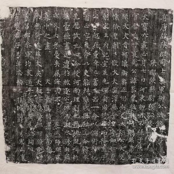 有唐故陕郡司士参军〈柳芬〉墓志拓片。
