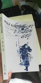 北京保利2019金秋第49期精品拍卖会:瓷器玉器工艺品