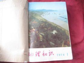 地理知识(1974年1--6期) 合订本