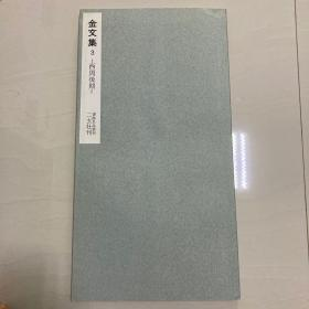 金文集 3 西周后期 书迹名品丛刊 二玄社 艳消纸非早期出版反光纸