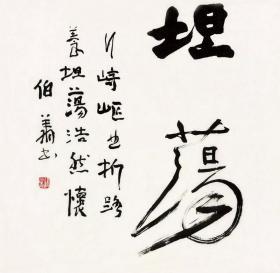 孙伯翔书法字画坦荡