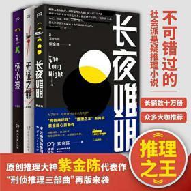 紫金陈刑侦推理三部曲