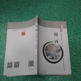 新六艺教育系列丛书。