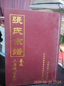 张氏宗谱卷九三房镜公支下