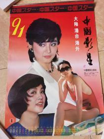 91年中国影星挂历一大陆港台海外