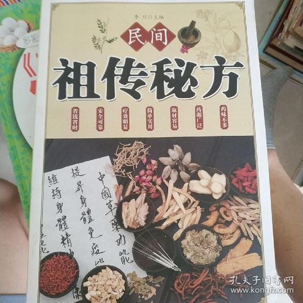 民间祖传秘方