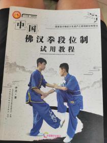 佛汉拳教程