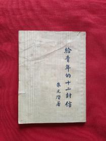 古籍典藏 民国版《给青年的十二封信》,内容很好,值得收藏研究!