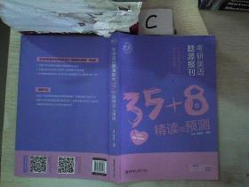 恋词 考研英语题源报刊35+8篇精读与预测。