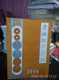 贵州钱币资料1984年