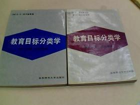 教育目标分类学  第一分册和第二分册